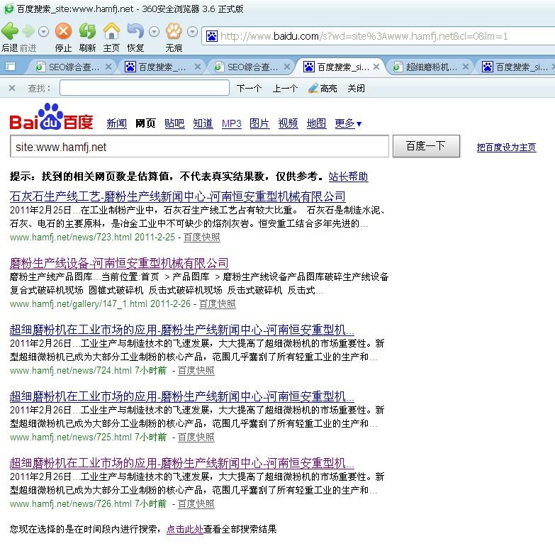 seo网站秒收