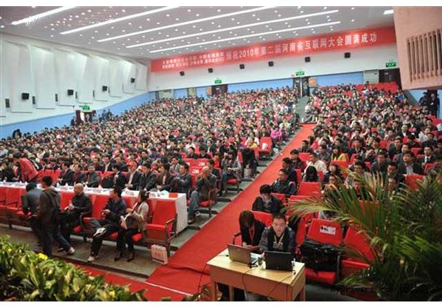 第三届河南互联网大会观众