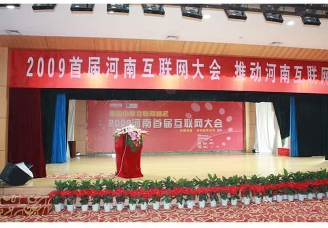 第一届河南互联网大会现场
