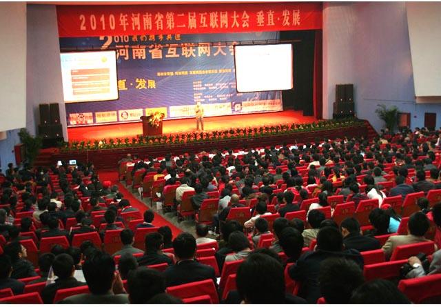 第二届河南互联网大会现场