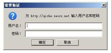 网站未授权