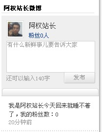 zblog加新浪微博