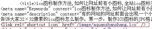 ico图标路径