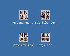 ico图标桌面效果