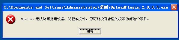 """windows无法访问指定设备路径或文件您可能没有合适的权限!"""