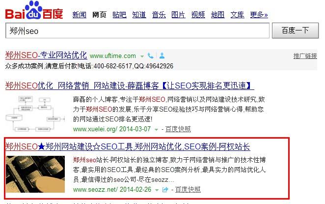 郑州SEO关键词排名