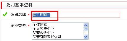 慧聪B2B推广