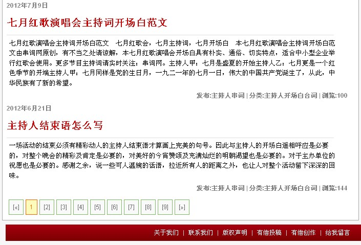 zblog模板网站栏目页左侧截图