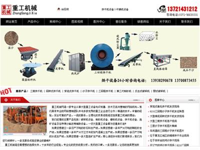 郑州重工机械烘干机专题网