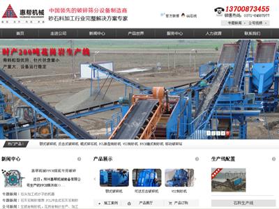 郑州网站建设成功案例