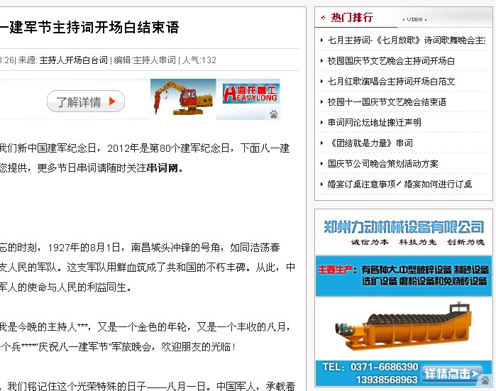 zblog模板网站内容页右侧截图