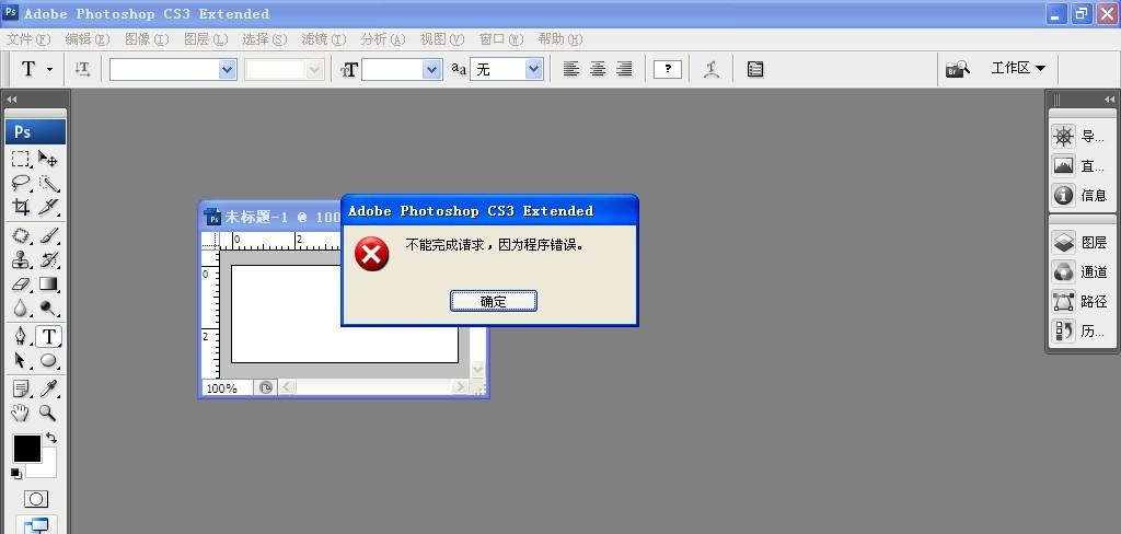 photoshop 不能完成请求 程序错误
