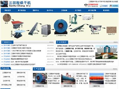 郑州三回程烘干机贸易部