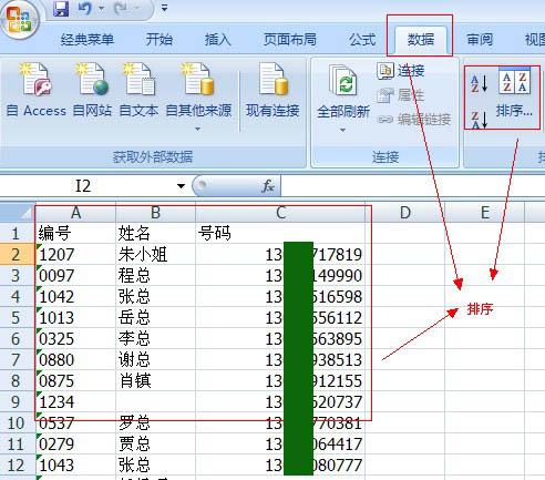 筛选excel重复数据第一步