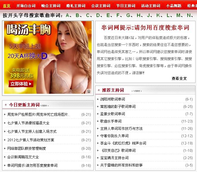 zblog模板网站首页上部左侧截图