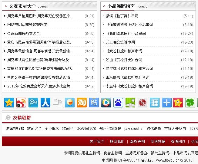 zblog模板网站首页底部左侧截图