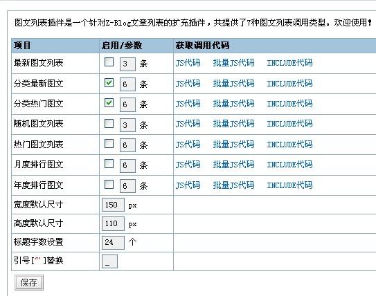 zblog图文列表插件
