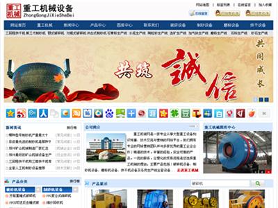 郑州重工机械设备有限公司