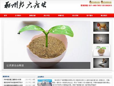 郑州邦大广告管理服务有限公司