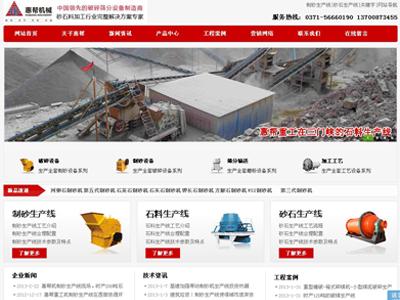 惠帮重工砂石生产线专题网