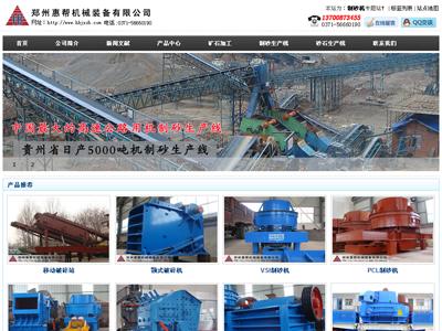 郑州惠帮装备机械有限公司制砂机专题网